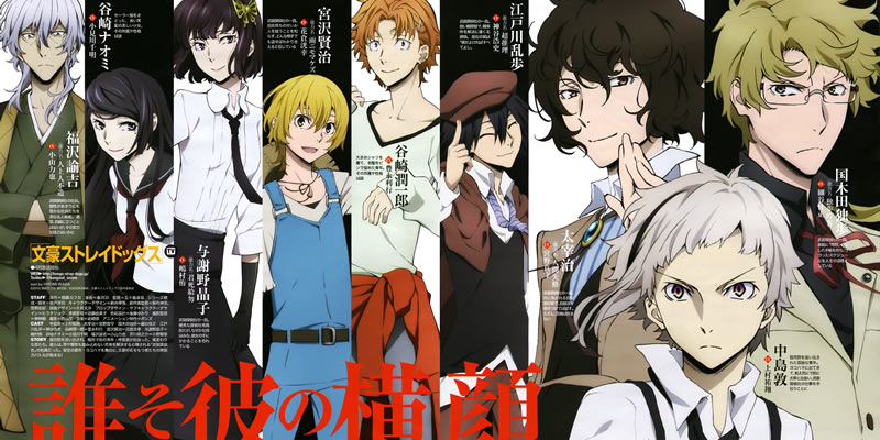 Bungou-Stray-Dogs